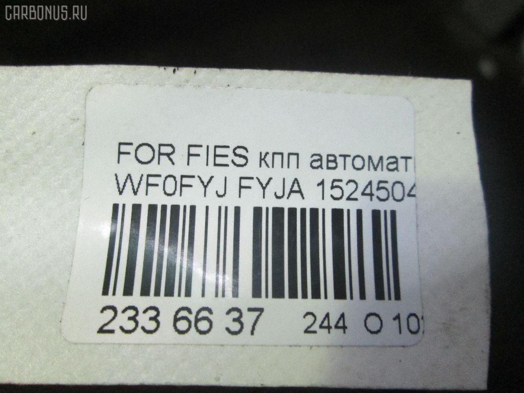 КПП автоматическая FORD FIESTA V WF0FYJ FYJA Фото 15