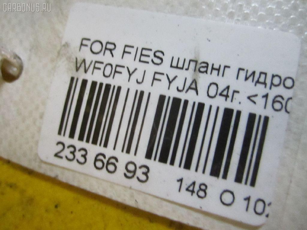 Шланг гидроусилителя FORD FIESTA V WF0FYJ FYJA Фото 7