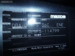 Накладка на порог салона Mazda Demio DE5FS Фото 3