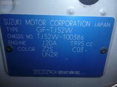 Патрубок радиатора ДВС MAZDA PROCEED LEVANTE TJ52W J20A Фото 2