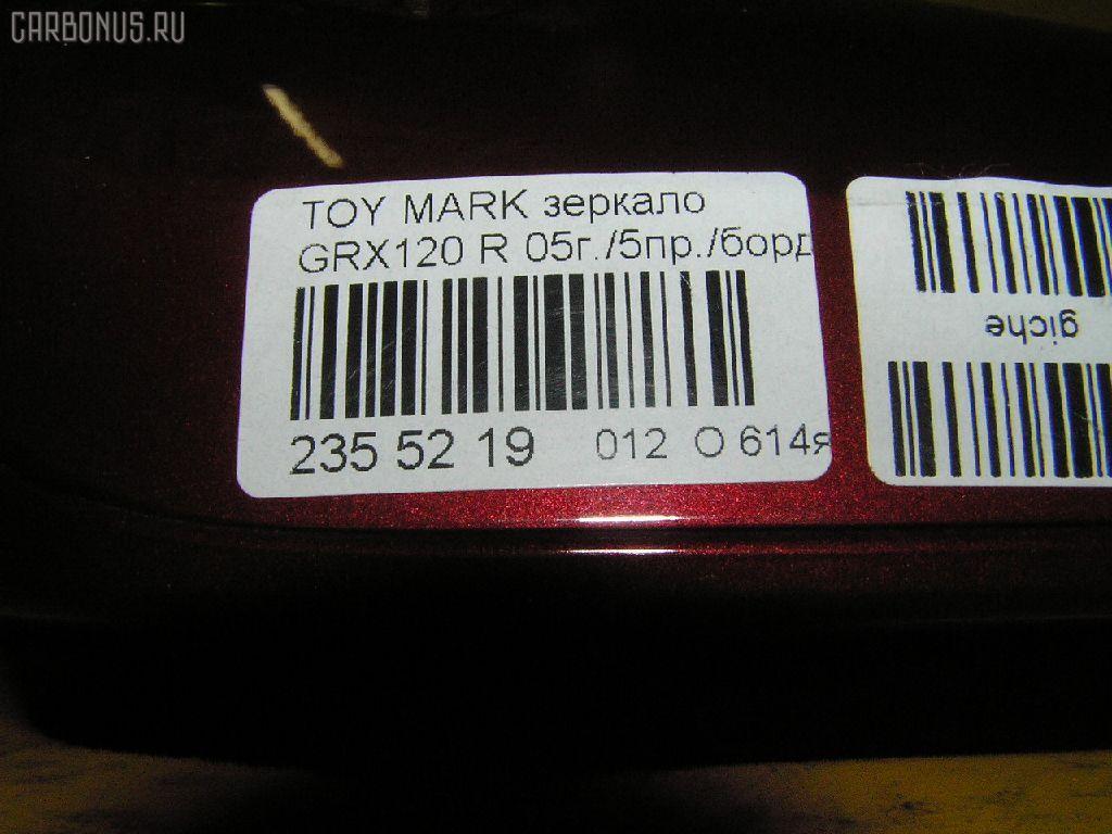 Зеркало двери боковой TOYOTA MARK X GRX120 Фото 6