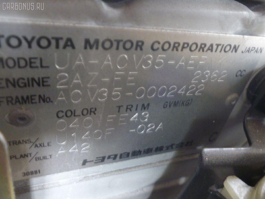 Защита двигателя TOYOTA CAMRY ACV35 2AZ-FE Фото 2