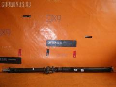 Кардан Toyota Mark x GRX120 4GR-FSE Фото 1