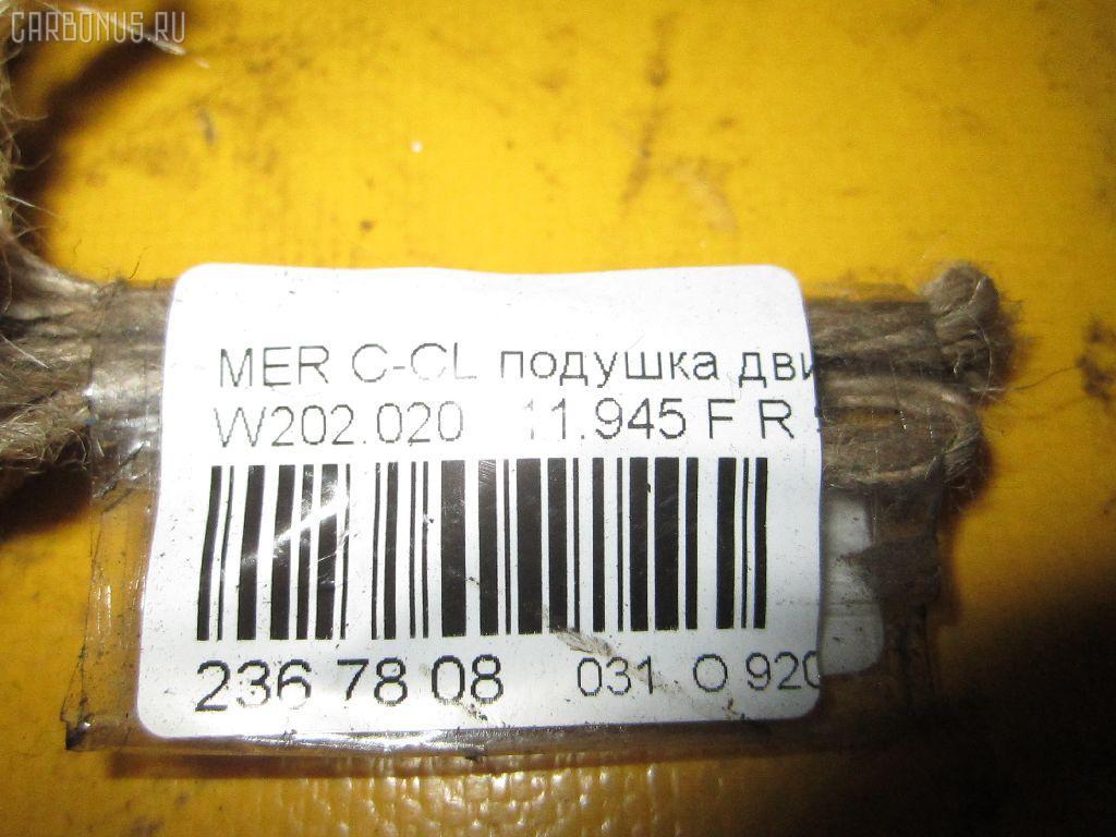 Крепление подушки ДВС MERCEDES-BENZ C-CLASS W202.020 111.945 Фото 7