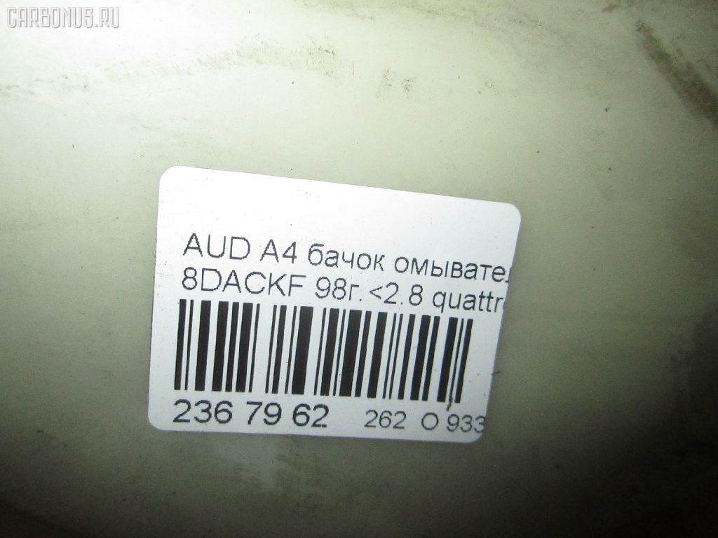 Бачок омывателя AUDI A4 8DACKF Фото 7