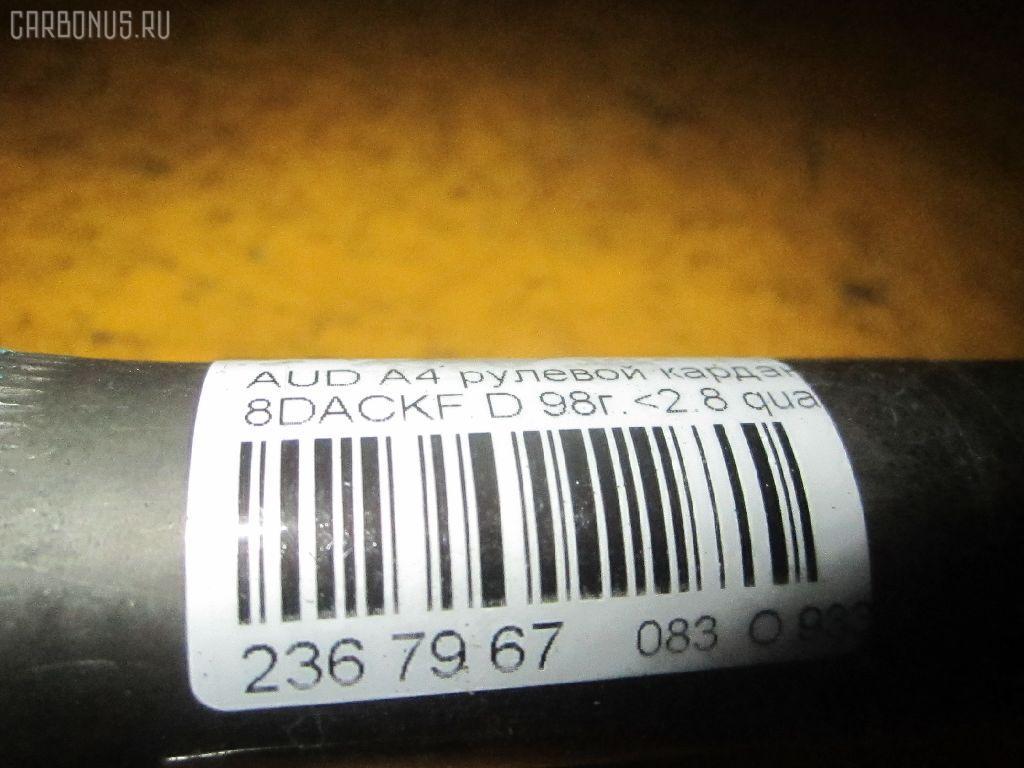 Рулевой карданчик AUDI A4 8DACKF Фото 6
