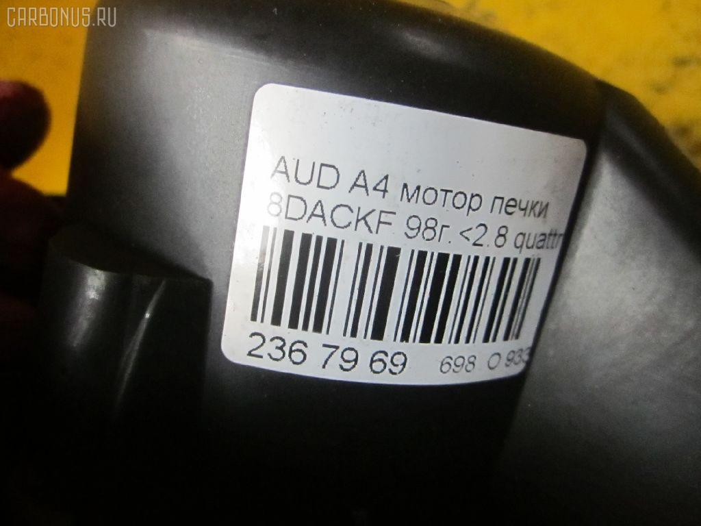 Мотор печки AUDI A4 8DACKF Фото 7