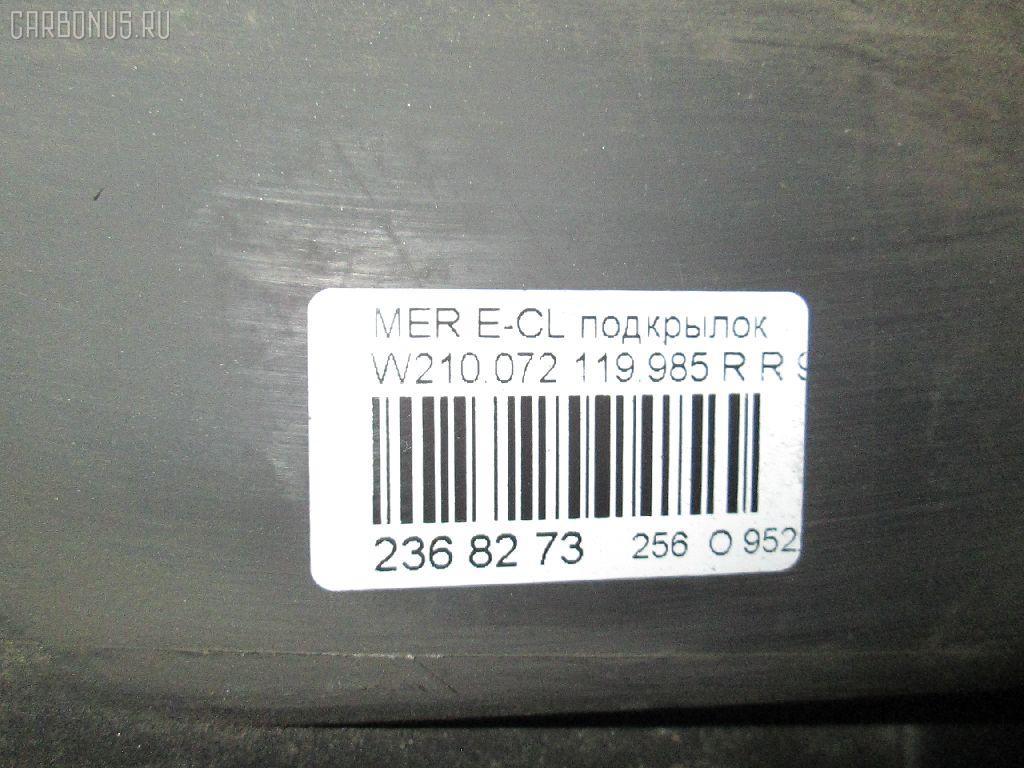 Подкрылок MERCEDES-BENZ E-CLASS  W210.072 Фото 3