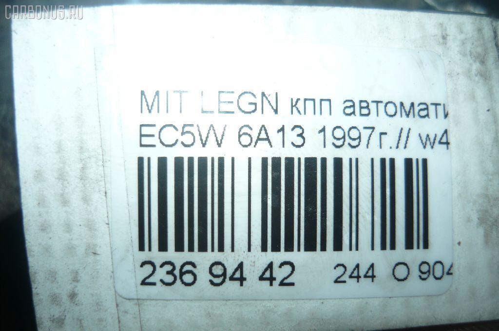 КПП автоматическая MITSUBISHI LEGNUM EC5W 6A13 Фото 9