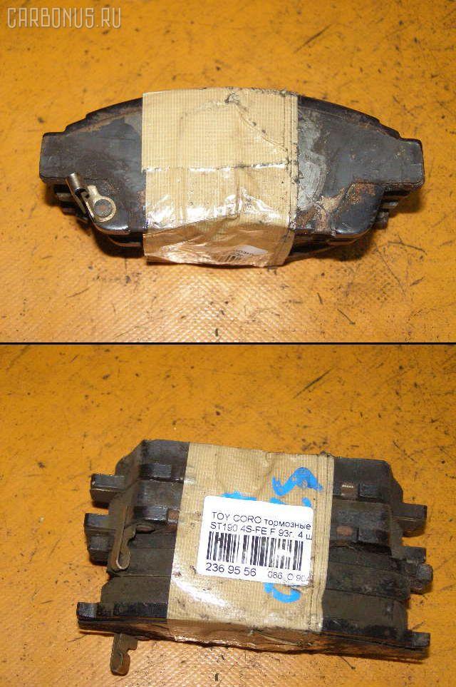 Тормозные колодки TOYOTA CORONA ST190 4S-FE. Фото 1
