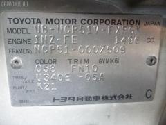 Тяга реактивная Toyota Probox NCP51 Фото 2