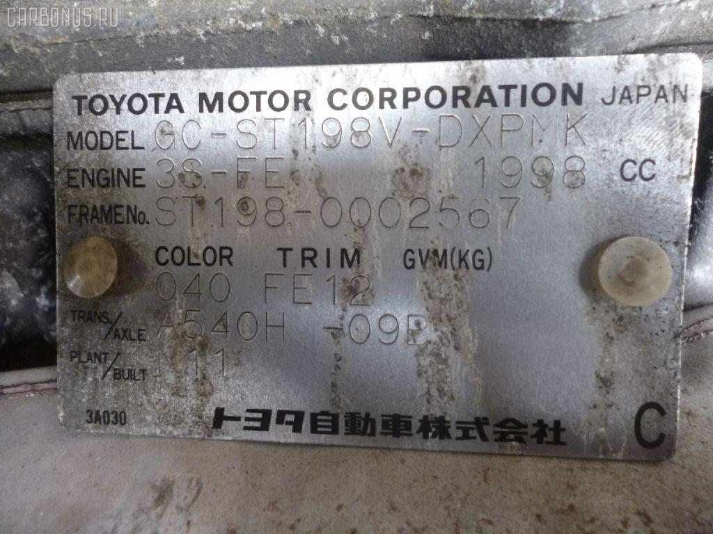 Жесткость бампера TOYOTA CALDINA ST198V Фото 2