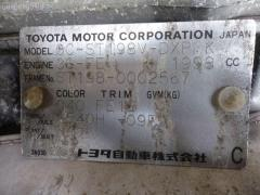 Жесткость бампера TOYOTA CALDINA ST198V Фото 3