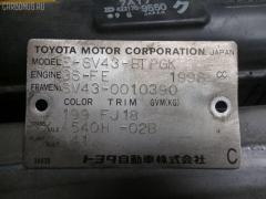 Бачок гидроусилителя Toyota Vista SV43 3S-FE Фото 2
