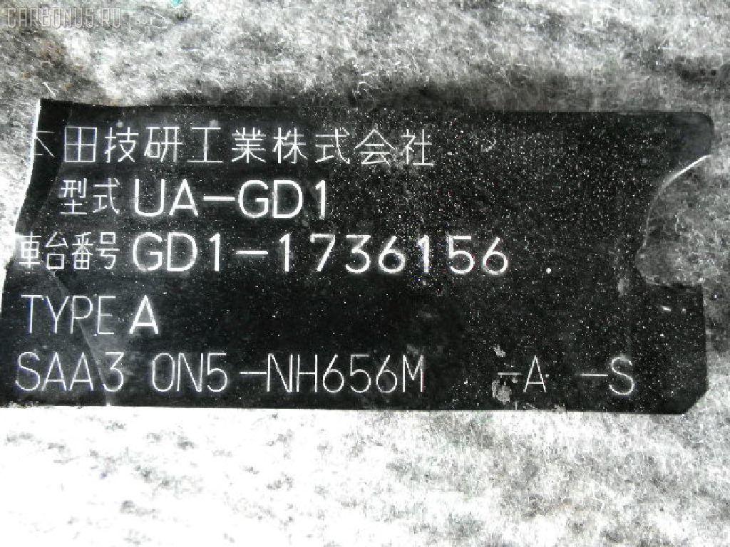 Брызговик HONDA FIT GD1 Фото 3