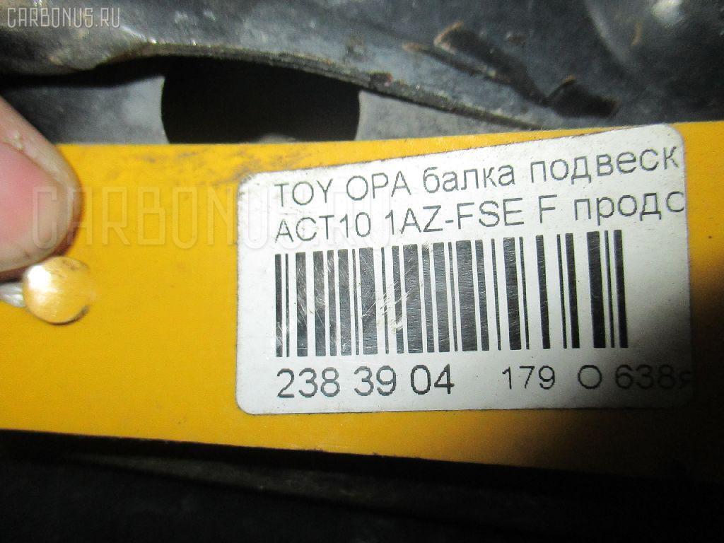 Балка под ДВС TOYOTA OPA ACT10 1AZ-FSE Фото 4