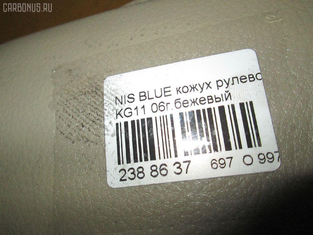 Кожух рулевой колонки NISSAN BLUEBIRD SYLPHY KG11 Фото 3