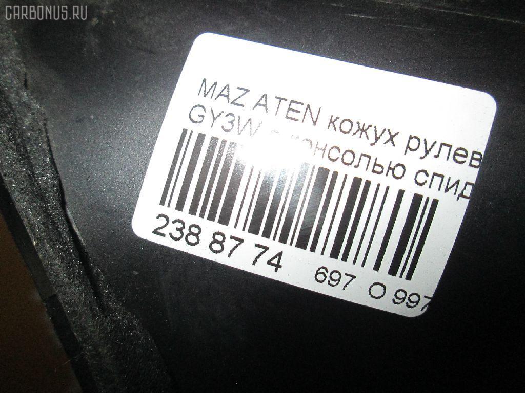 Кожух рулевой колонки MAZDA ATENZA SPORT WAGON GY3W Фото 3