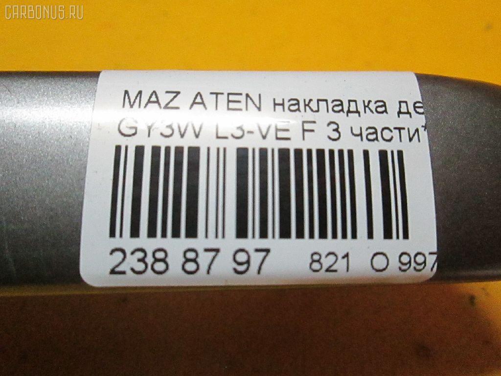 Накладка декоративная F MAZDA ATENZA SPORT WAGON GY3W L3-VE G22D55256D-00, G22D55442C-00, G22D55443C-00 Фото 3