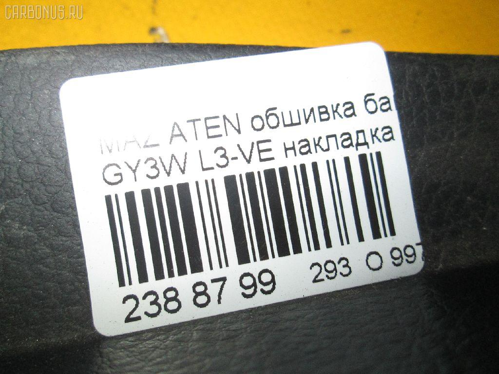 Обшивка багажника MAZDA ATENZA SPORT WAGON GY3W L3-VE Фото 3