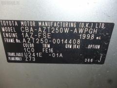 Крепление подушки ДВС Toyota Avensis wagon AZT250W 1AZ-FSE Фото 2