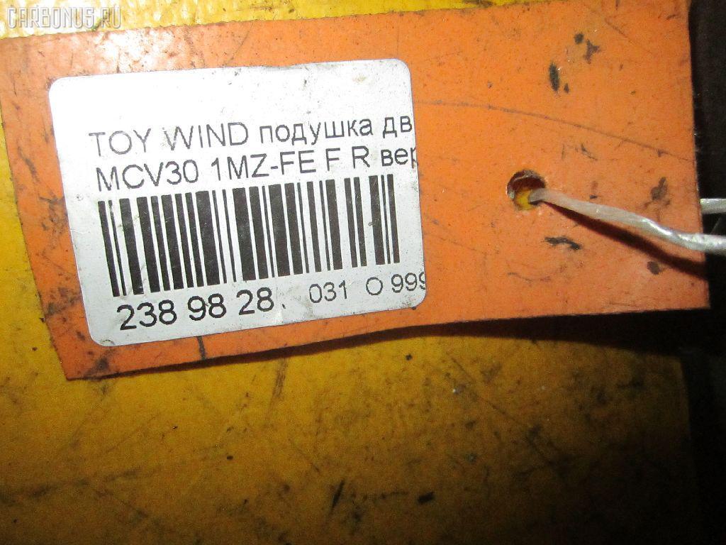 Подушка двигателя TOYOTA WINDOM MCV30 1MZ-FE Фото 9