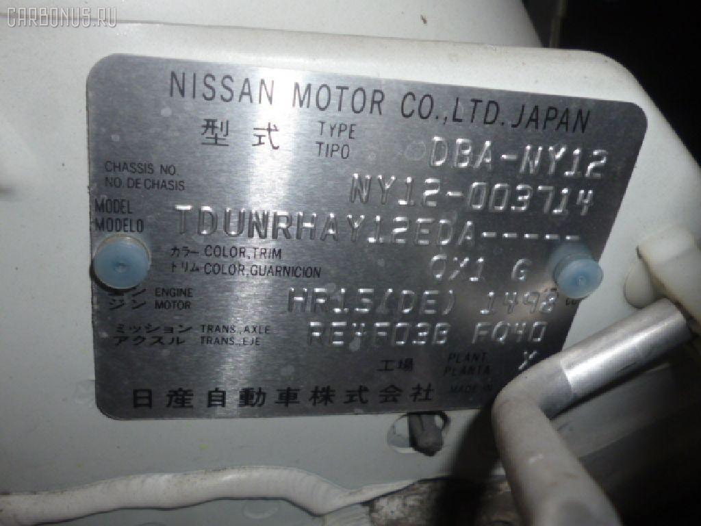 Подушка двигателя NISSAN WINGROAD NY12 HR15DE Фото 2