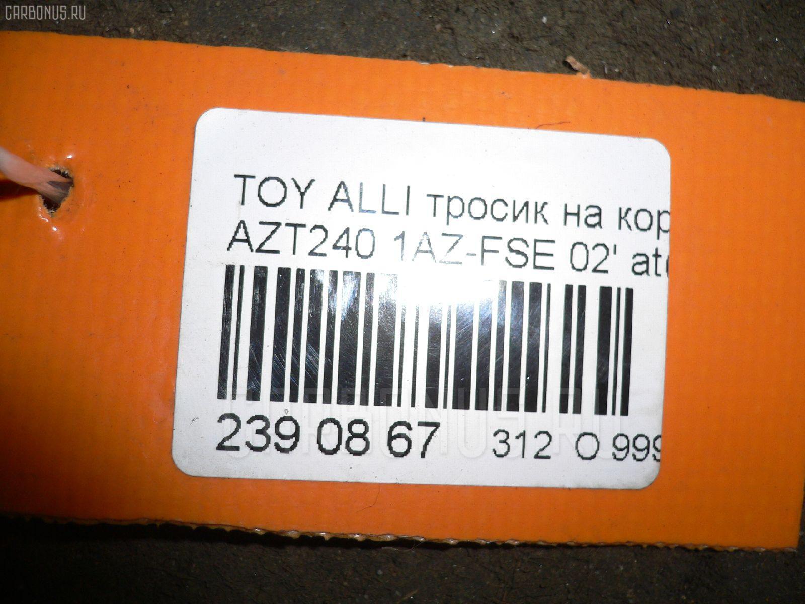 Тросик на коробку передач TOYOTA ALLION AZT240 1AZ-FSE Фото 8