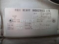 Заглушка в бампер Subaru Legacy wagon BP5 Фото 2