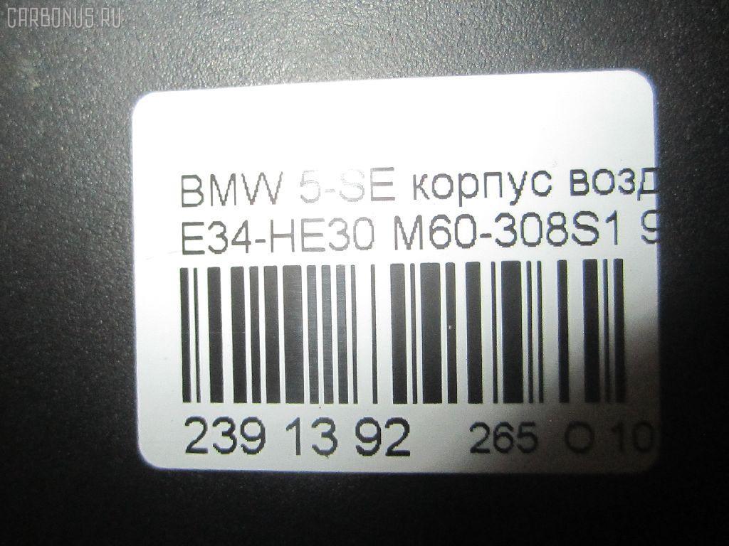Корпус воздушного фильтра BMW 5-SERIES E34-HE21 M60-308S1 Фото 8