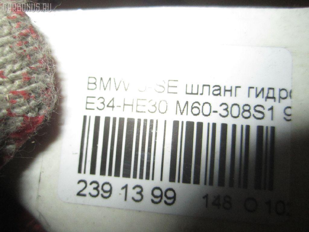 Шланг гидроусилителя BMW 5-SERIES E34-HE21 M60-308S1 Фото 7