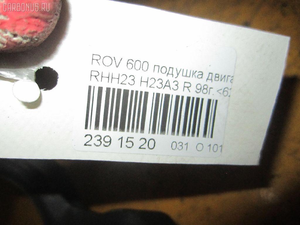 Подушка двигателя ROVER 600 RHH23 H23A3 Фото 9