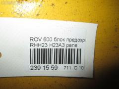 Блок предохранителей Rover 600 RHH23 H23A3 Фото 9