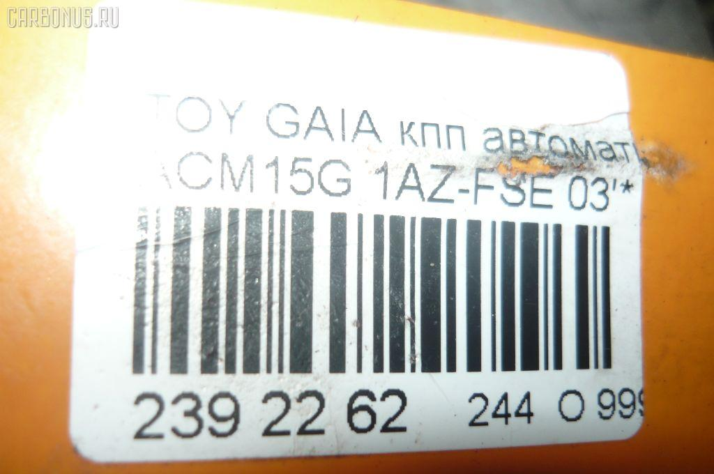 КПП автоматическая TOYOTA GAIA ACM15G 1AZ-FSE Фото 13