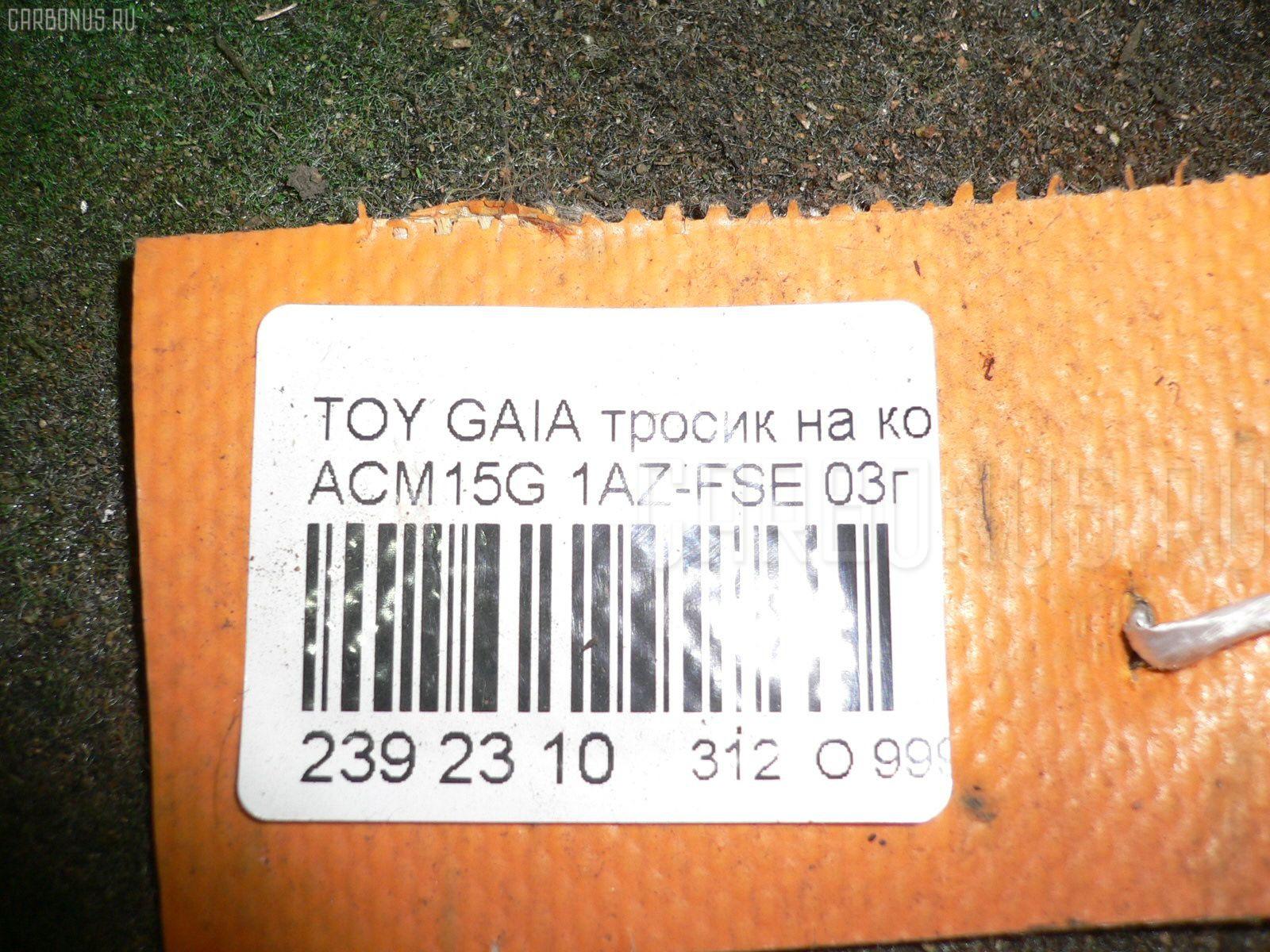 Тросик на коробку передач TOYOTA GAIA ACM15G 1AZ-FSE Фото 9