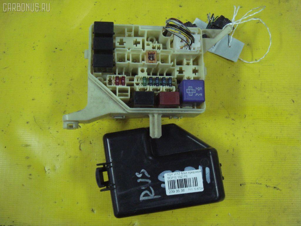 Блок предохранителей TOYOTA PROBOX NCP50V 1NZ-FE. Фото 11