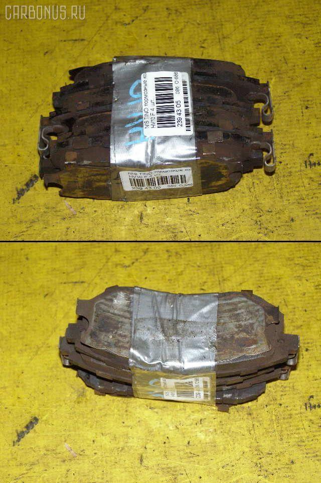 Тормозные колодки NISSAN TINO V10 QG18DE. Фото 1