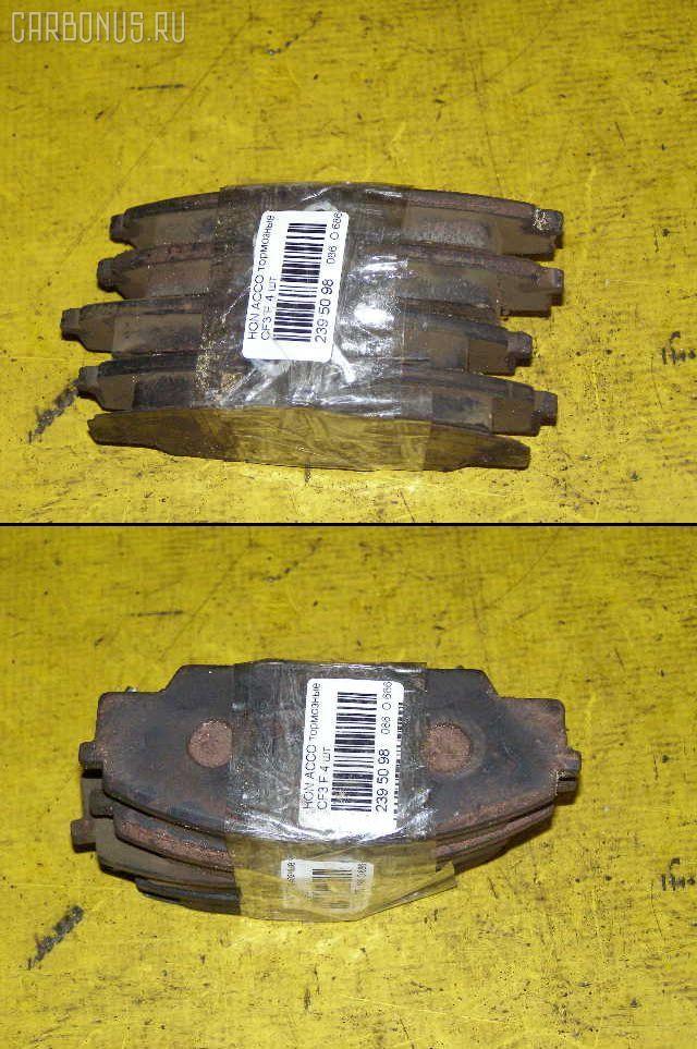 Тормозные колодки HONDA ACCORD CF3 F18B. Фото 1