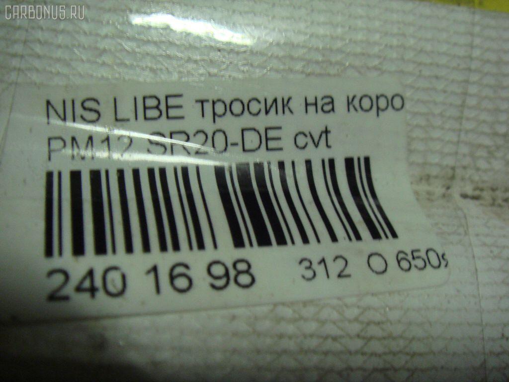 Тросик на коробку передач NISSAN LIBERTY PM12 SR20DE Фото 4