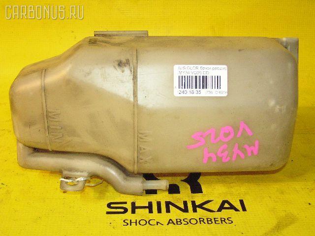 Бачок расширительный Nissan Gloria MY34 VQ25DD Фото 1