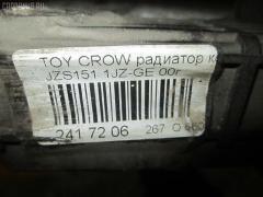 Радиатор кондиционера Toyota Crown JZS151 1JZ-GE Фото 5