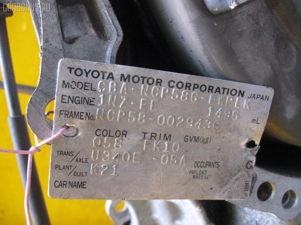 КПП автоматическая TOYOTA SUCCEED NCP58G 1NZ-FE. Фото 5