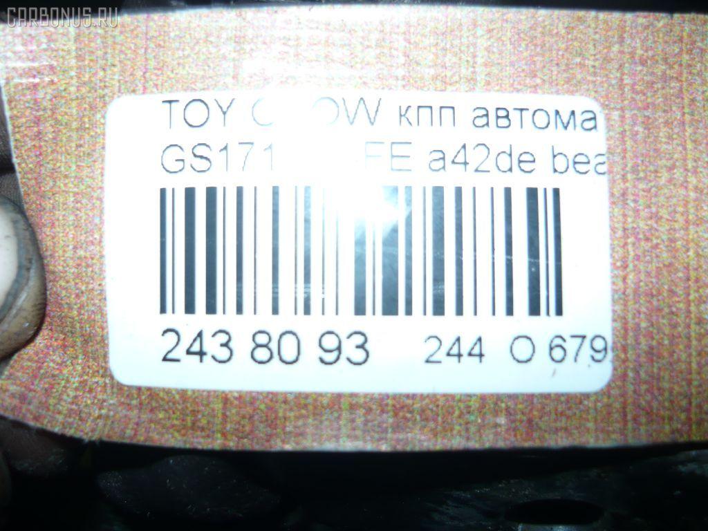 КПП автоматическая TOYOTA CROWN GS171 1G-FE Фото 8