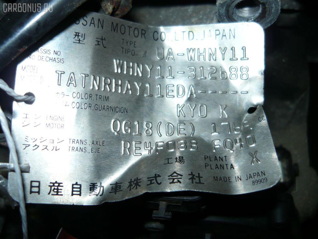 КПП автоматическая NISSAN WINGROAD WHNY11 QG18DE. Фото 9