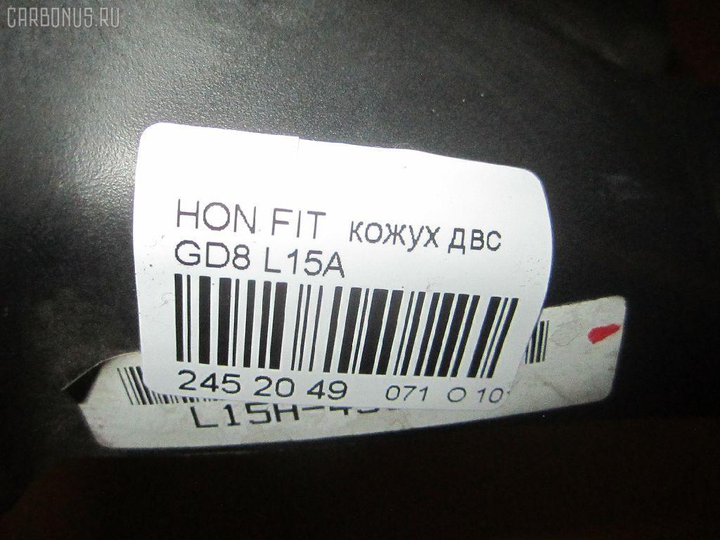 Кожух ДВС HONDA FIT ARIA GD8 L15A Фото 8