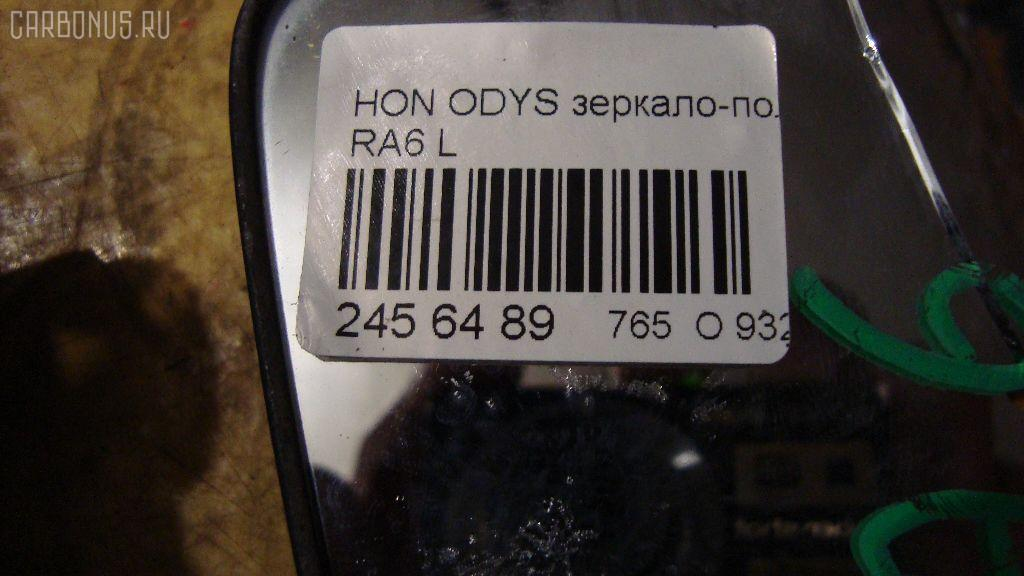 Зеркало-полотно HONDA ODYSSEY RA6 Фото 3