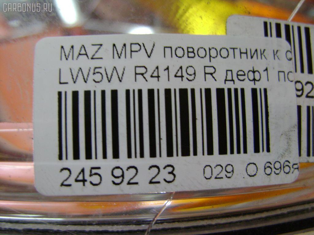 Поворотник к фаре MAZDA MPV LW5W Фото 4