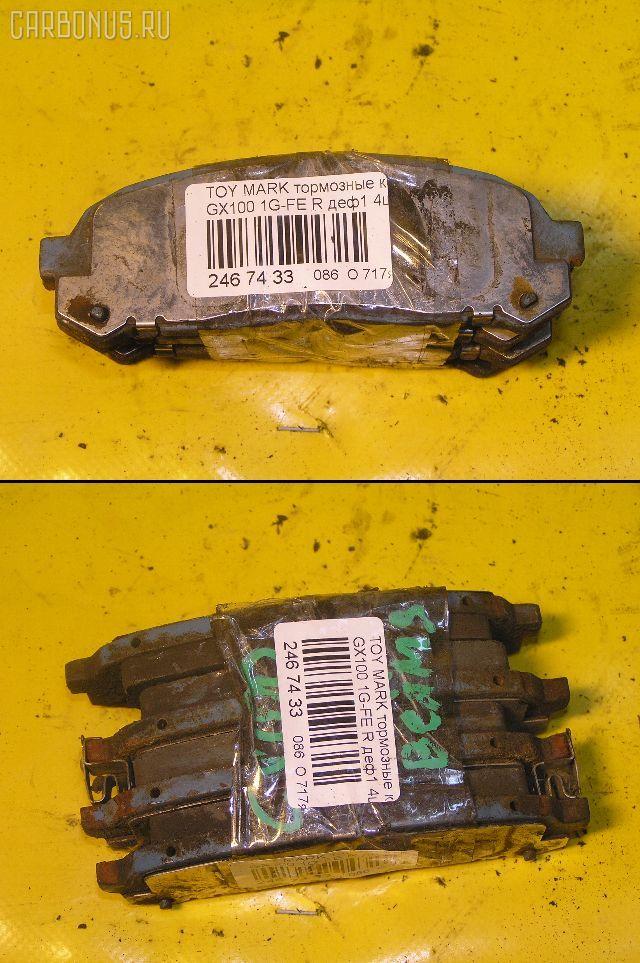 Тормозные колодки TOYOTA GX100 1G-FE. Фото 1