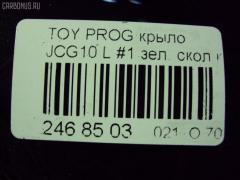 Крыло переднее Toyota Progres JCG10 Фото 5