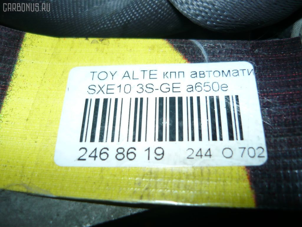 КПП автоматическая TOYOTA ALTEZZA SXE10 3S-GE Фото 8